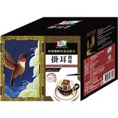 《西雅圖》ESP綜合掛耳咖啡8g*10包/盒(蜂鳥曼巴)