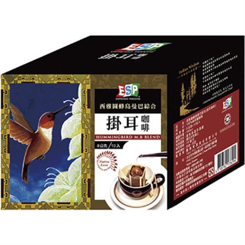 西雅圖 ESP綜合掛耳咖啡8g*10包/盒(蜂鳥曼巴)