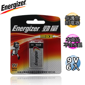 《Energizer勁量》鹼性電池9V 6入