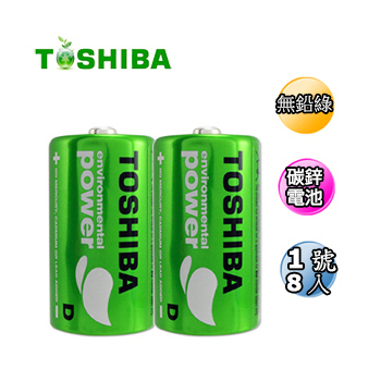 《東芝》新環保高效能碳鋅電池1號8入