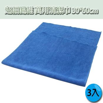 優力潔 加大(30*60cm) 超細纖維萬用清潔巾3入 (不挑色)