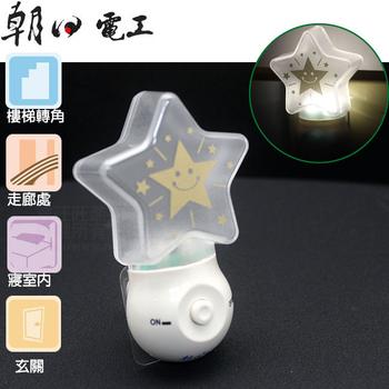 《朝日電工》LED-042 2LED星星造型小夜燈-淡黃色(手動)1入