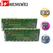 《HENGWEI鼎極 恆威》環保碳鋅電池3號60入(促銷)