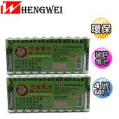 《HENGWEI鼎極 恆威》環保碳鋅電池4號60入(促銷)