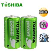 《東芝》新環保高效能碳鋅電池2號12入