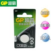 《GP超霸》水銀電池CR2025-10入