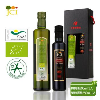 《JCI 艾欖》完美油醋禮盒-特級冷壓初榨橄欖油500ml+ 12年巴薩米克葡萄酒醋250ml(1盒)