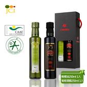 《JCI 艾欖》精緻油醋禮盒-特級冷壓初榨橄欖油250ml + 12年巴薩米克葡萄酒醋250ml(1盒)
