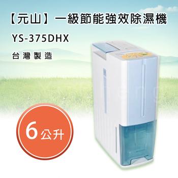 元山 一級節能強效除濕機(YS-375DHX)