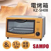 《聲寶SAMPO》8公升亮面烤漆電烤箱 KZ-SH08