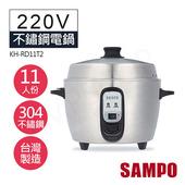 《聲寶SAMPO》11人份220V不鏽鋼電鍋 KH-RD11T2