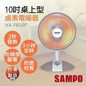 《聲寶SAMPO》10吋桌上型紅外線鹵素電暖器 HX-FB10F