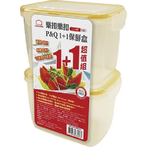 《樂扣樂扣》P&Q長型1+1保鮮盒1L/黃色