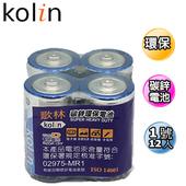 《kolin 歌林》碳鋅電池 1號12入