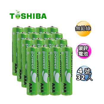 《東芝》新環保高效能碳鋅電池4號32入