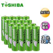 《東芝》新環保高效能碳鋅電池3號32入