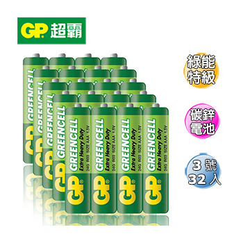 《GP超霸》綠能特級碳鋅電池3號32入