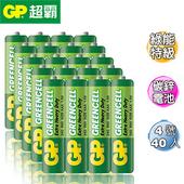 《GP超霸》綠能特級碳鋅電池4號40入