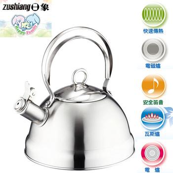 《日象》ZONK-01-25S 日象經典不鏽鋼鳴笛壺( 2.5L)1入