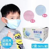 《伯康》醫用口罩 幼兒3D素色(共三色)(藍色2盒(50入/盒))