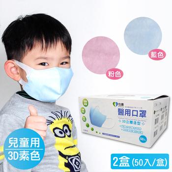 伯康 醫用口罩 兒童3D素色(共三色)(藍色2盒(50入/盒))