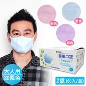 《伯康》醫用口罩 大人3D素色(共三色)(藍色2盒(50入/盒))