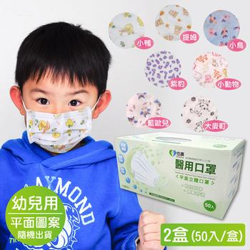 伯康 醫用口罩 幼兒平面圖案(隨機出貨)(2盒(50入/盒))