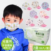 《伯康》醫用口罩 兒童平面圖案(隨機出貨)(2盒(50入/盒))