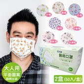 《伯康》醫用口罩 大人平面圖案(隨機出貨)(2盒(50入/盒))