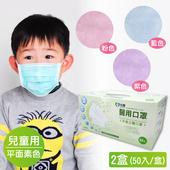 《伯康》醫用口罩 兒童平面素色(共三色)(藍色X2盒(50片/盒))