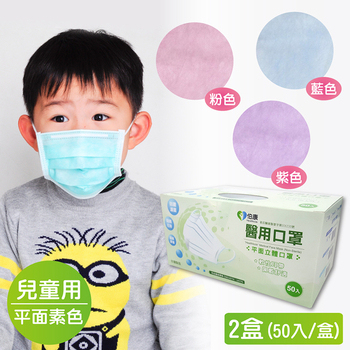 伯康 醫用口罩 兒童平面素色(共三色)(藍色X2盒(50片/盒))