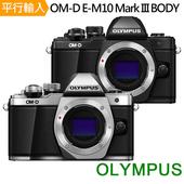 《OLYMPUS》OM-D E-M10 Mark III 單機身*(中文平輸)-送強力大吹球清潔組+硬式保護貼(黑色)
