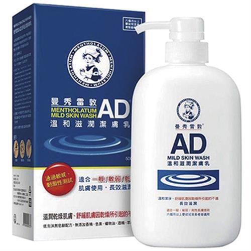 曼秀雷敦 AD溫和滋潤潔膚乳(500ml)