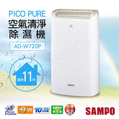 《聲寶SAMPO》10.5公升PICO PURE空氣清淨除濕機 AD-W720P