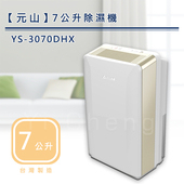《元山》7公升四級能效節能除濕機YS-3070DHX $3750