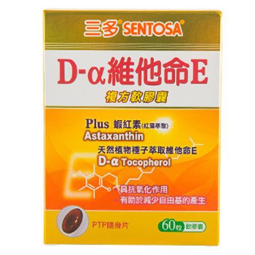 《三多》D-α維他命E複方軟膠囊(60粒/盒)