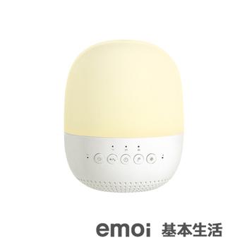emoi基本生活 智能音響燈/H0035