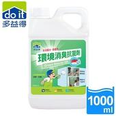 《多益得》AllClean環境消臭抗菌劑(1000ml/瓶)