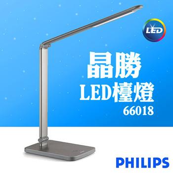《飛利浦PHILIPS》晶勝 LED檯燈 66018