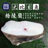 《漁爸fish8》格陵蘭大比目魚厚切(350g/片)3片 $510