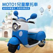 《TECHONE》MOTO1 大號兒童電動摩托車仿真設計三輪摩托車 充電式可外接MP3可調音量 男女孩幼童可坐玩具車(水藍)