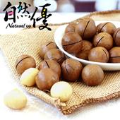 《自然優》輕烘焙原味帶殼夏威夷豆(200g/包)(每包皆附開殼鑰匙1只)(x3包)