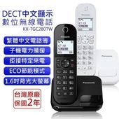 《國際牌PANASONIC》DECT中文顯示數位無線電話 KX-TGC280TW(黑/白兩色)(白色)