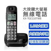 《國際牌PANASONIC》大按鍵大螢幕無線電話 KX-TGE110TW