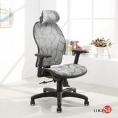 LOGIS北約里織紋網工學椅 全網椅 辦公椅 電腦椅【S85】(灰波紋)