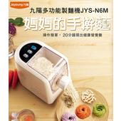 《九陽》多功能製麵機 JYS-N6M(福利品)