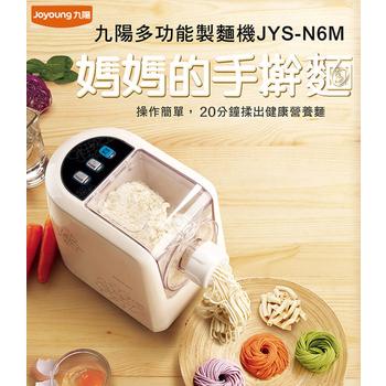 九陽 多功能製麵機 JYS-N6M(福利品)