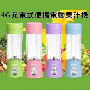 HOStation 4G充電式電動果汁杯機【限量100組】(顏色隨機出貨)