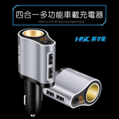 《英才星HSC》HSC-119A電壓檢側3.1A雙USB快充(2組)
