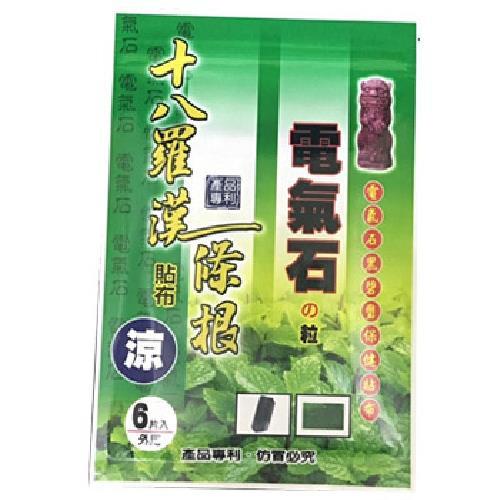 《十八羅漢》電氣石貼布(6片/包-涼)